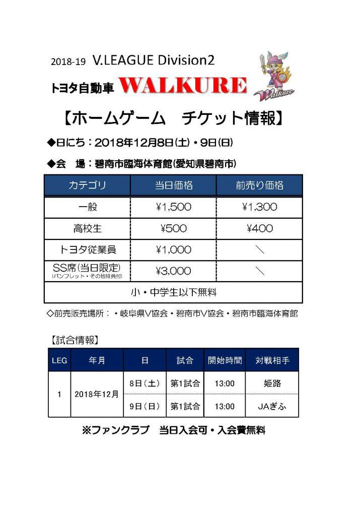 2018-19_チケット情報-1