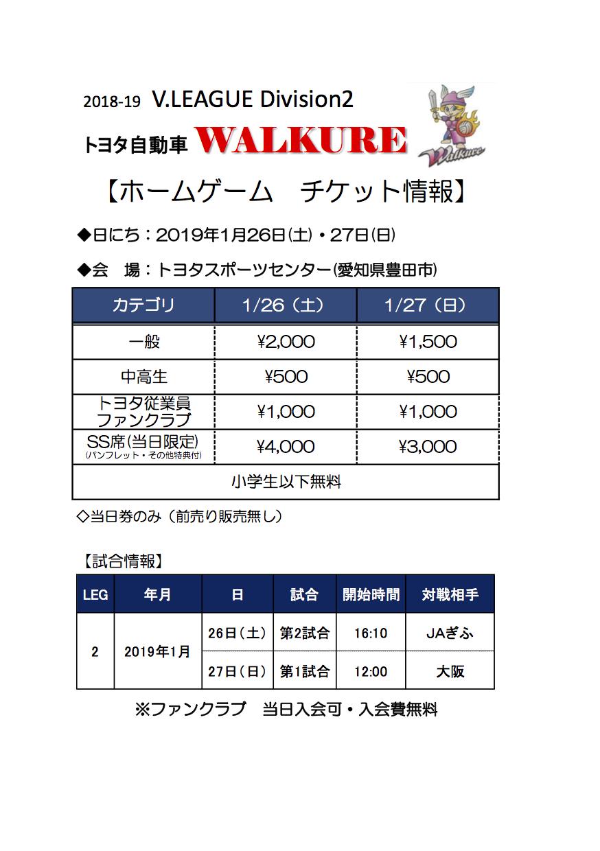 2018-19_チケット情報